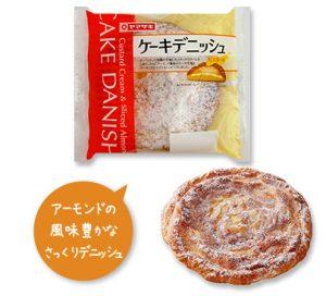 ヤマザキのケーキデニッシュ