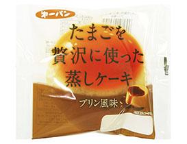 第一パンのたまごを贅沢に使った蒸しケーキ プリン風味